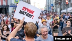 На акции оппозиции в центре Москвы, июль 2019 года