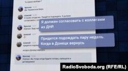 Листування Філіппова з журналістами програми «Донбас.Реалії»