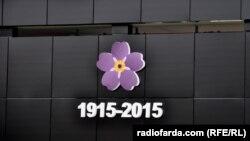 طرحی که برای صدمین سالگرد یادبود قربانیان قتلعام ارمنیها انتخاب شد؛ گل «فراموشم مکن».