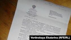 Второй запрос прокуратуры