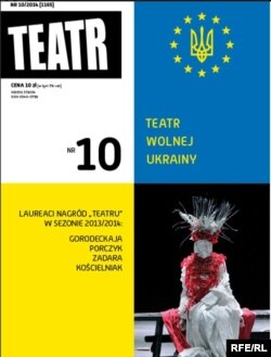 Обкладинка випуску часопису Teatr, присвяченого українському театральному мистецтву