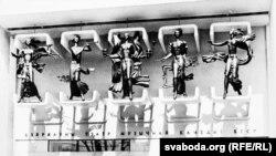 Дзяржаўны тэатр музычнай камэдыіі СССР. 1980 г. Беларускі дзяржаўны архіў навукова-тэхнічнай дакумэнтацыі