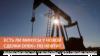 Страны ОПЕК+ договорились о сокращении добычи