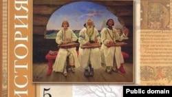 Учебник истории (иллюстративное фото)