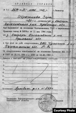 Архивная справка, выданная УВД Наманганской области Узбекистана и подтверждающая факт депортации Зеры Ибрагимовой из Крыма в мае 1944 года