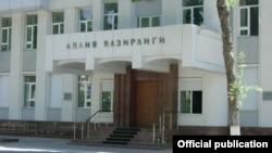 Здание Министерства юстиции Узбекистана.