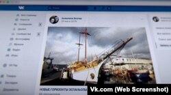 Спільна сторінка подружжя Безлерів. Фото кримського парусника, на якому відпочивають фігуранти справи MH17