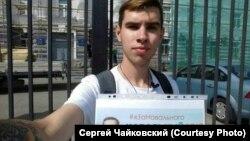 активист Сергей Чайковский