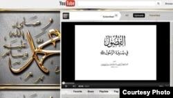 Rasoolullah YouTube channel