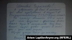 Лист від Володимир Балуха