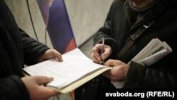 Збор подпісаў за беларускую мову ў Менску, люты 2017