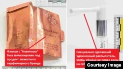 "Флакон с ядом ""Новичок"""