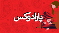 پارادوکس با کامبیز حسینی - یلدا مبارک!عاشقی کنید امشب!