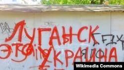 Надпись на стене в Луганске