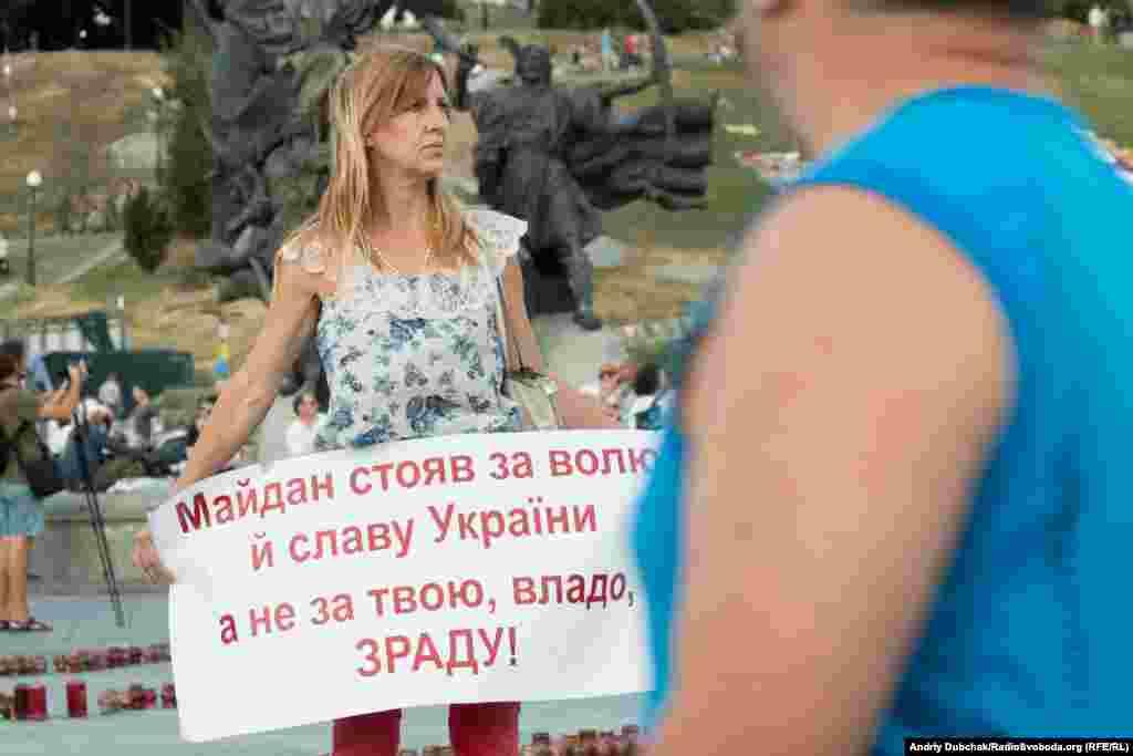 """Надпись на плакате: """"Майдан стоял за свободу и славу Украины, а не за твоё, власть, предательство"""""""
