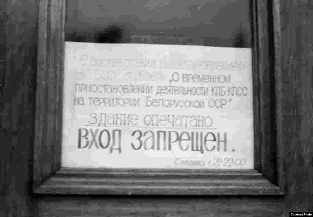 Фота з архіву Ўладзімера Кармілкіна