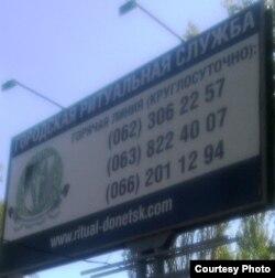 Городская ритуальная служба. Судя по рекламе, дела у этой фирмы идут неплохо. Похоже, что жабий камень помогает далеко не всем больным