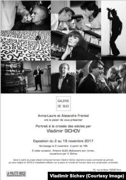 Афиша выставки фотографа Владимира Сычева в Париже