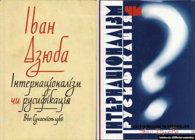 Видання книги «Інтернаціоналізм чи русифікація?» Івана Дзюби 1968 року (ліворуч) і 2005 року. Книгу було написано у вересні-грудні 1965 року