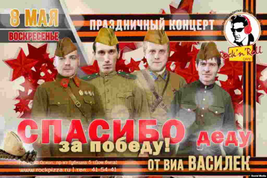 Афиша концерта ВИА Василек ко Дню Победы, Старый Оскол