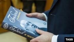 Новая книга мемуаров Михаила Горбачева, презентованная в Москве 29 февраля 2016 года.