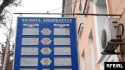 """Это обменный пункт в Алматы прекратил работу в """"черную среду"""". Алматы, 4 февраля 2009 года."""