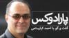 پارادوکس با کامبیز حسینی--گفتگو با احمد کیارستمی