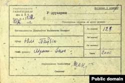 Картка Галоўліту да нявыдадзенай кнігі Ю. Таўбіна «Лірыка. Эпас»