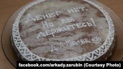 Пряник с цитатой из Дмитрия Медведева