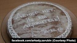 Пряник із цитатою Дмитра Медвєдєва