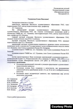 """Экспертная оценка коллекции работ студии """"Материнская школа"""""""