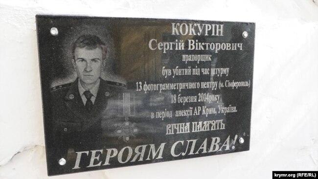 Памятная доска Сергею Кокурину в Одессе