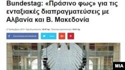 Илустрaција. Грчки медиуми за гласањето на Бундестагот за датум за Македонија