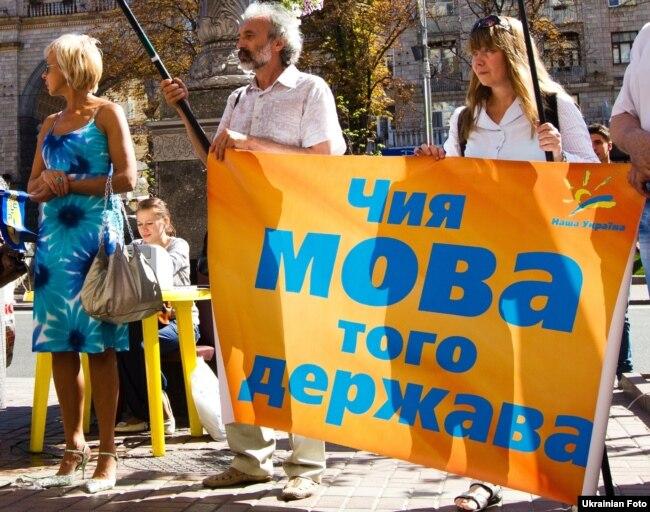 Акція на підтримку української мови у Києві, 5 вересня 2012 року