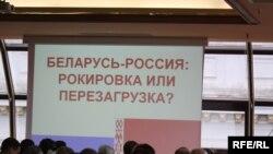 """Міжнародная канфэрэнцыя """"Беларусь — Расея: ракіроўка альбо перазагрузка?"""", 2009 год"""
