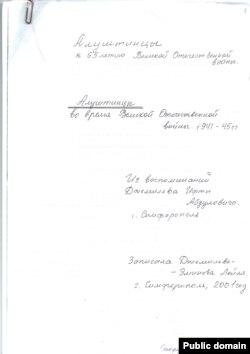 Обложка рукописи Ифты Джемилева
