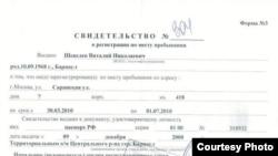 Russia -- Perm, enregistrement