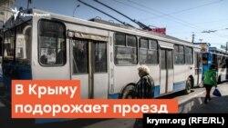 В Крыму подорожает проезд | Радио Крым.Реалии