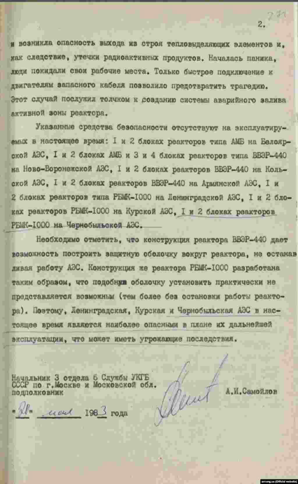 «Довідка про певні проблеми в експлуатації атомних електростанцій в СРСР» Самойлов А.І.