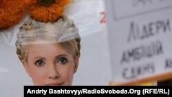 Украинаның тәуелсіздік күнінде елдің бұрынғы премьері Юлия Тимошенконы қорғаушылар алып шыққан плакаттар. 24 тамыз. 2011 жыл.