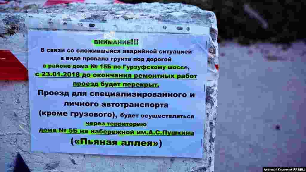 Указатель от Ялтинского ДРСУ – дорожного ремонтно-строительного управления