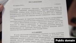 """Копия решения суда о закрытии газеты """"Ассанди-Таймс""""."""