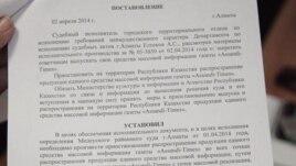 Копия решения суда о закрытии газеты