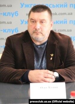 Олег Куцин