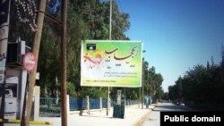 لوحة إعلانية في الرقة تدعو المرأة للتحجب