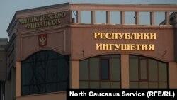 Министерство финансов Ингушетии