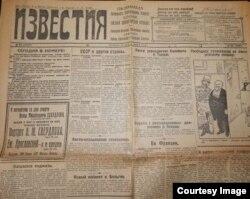 """Ziarul """"Izvestia"""" din 15 martie 1924 (Sursă: Biblioteca Centrală Universitară, Iași)"""