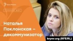 Декоммунизатор Поклонская | Радио Крым.Реалии
