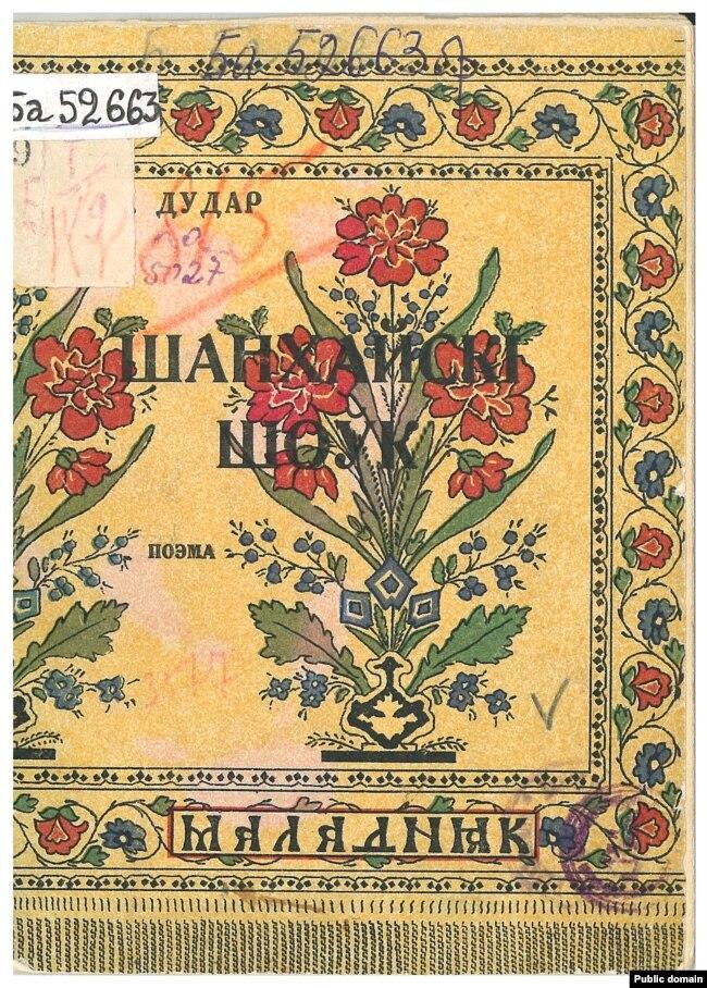 Вокладка кнігі «Шанхайскі шоўк» 1926 год