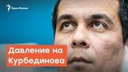 Эмиль Курбединов. За что преследуют адвоката в Крыму? | Радио Крым.Реалии